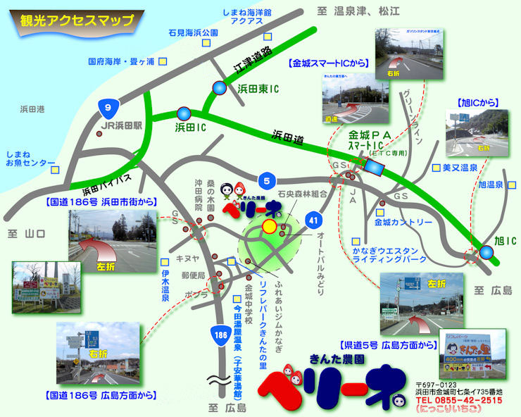 観光アクセスマップ